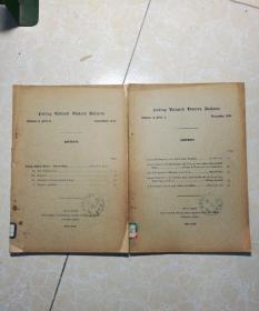 DEKING  SOCIETY OF HATURAL HISTORY BULLETIN  德基的自然历史学会通报 1931  DOLUME 6、PART 1期、2期  (共2册)