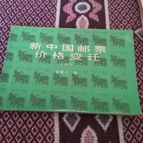 新中国邮票价格变迁
