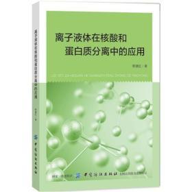 离子液体在核酸和蛋白质分离中的应用