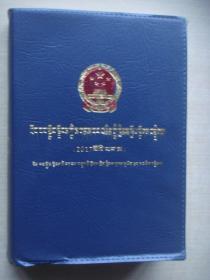 西藏自治区地方性法规2017版(藏文) 附光盘