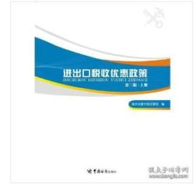 进出口税收优惠政策(第二版)    9F25d
