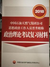 2018年中国石油天然气集团公司思想政治工作人员晋升职称政治理论考试复习材料 赠2019版时事政治 政工师考试