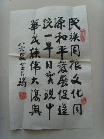 黄传璘:书法:书法二幅(带信封及简介)