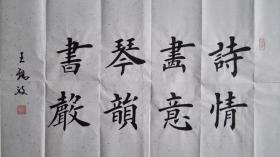 【保真】田蕴章弟子、国展金奖获得者王锡波欧楷精品:诗情画意,琴韵书声