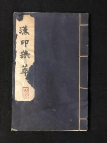 《汉印集萃》 一册。48叶,一叶两方,共钤印94方。