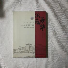 法苑芳华(老故事第一辑)