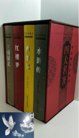 四大名著全套原著正版盒装  《红楼梦》  《西游记》  《三国演义》 《水浒传》