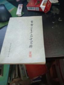 曹雪芹生平家世资料 专辑  作者之一马国权签名本