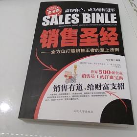 销售圣经 : 全方位打造销售王者的至上法则 : 白金版