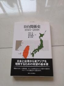 日台関系史 1945‐2008(日文原版)