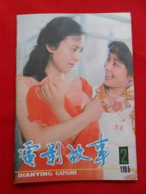 电影故事  1985.2
