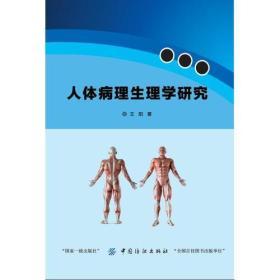 人体病理生理学研究