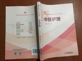 中医护理/全国中等卫生职业教育护理专业十三五规划教材