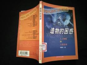 造物的困惑:人工智能和人造生命(馆藏书)