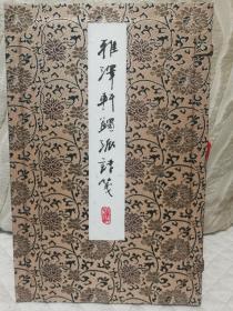 雅泽轩蠲派诗笺,一函60张木版水印
