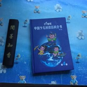 正版现货 21世纪中国少儿科技百科全书
