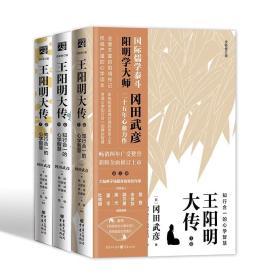 王阳明大传:知行合一的心学智慧(全新修订版) (全三册)