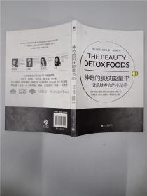 神奇的肌肤能量书. Ⅱ, 让肌肤发光的小秘密