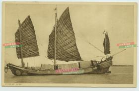 民国时期精美的中国经典三桅货运帆船老明信片,船头有精美的花纹和编号。