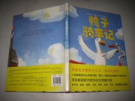 鸭子骑车记(16 开精装)