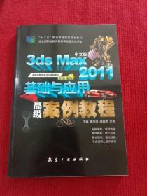 中文版3ds Max 2011基础与应用高级案例教程