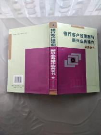 银行客户经理制与新兴业务操作实务全书 上册