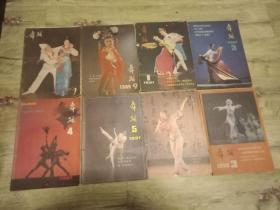 舞蹈1992年第3期.