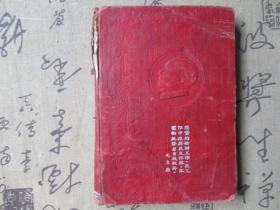 1954年空白日记本【有毛像,朱德像】