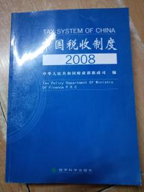 中国税收制度(2008)
