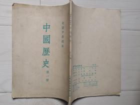 中国历史第一册