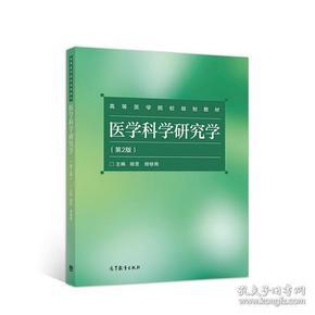 医学科学研究学(第2版)