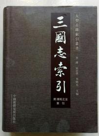 三国志索引(附裴松之注索引)大型古籍索引丛书