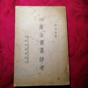 四库全书(民国二十六年)