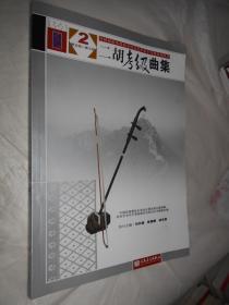 全国民族乐器演奏社会艺术水平考级系列丛书:二胡考级曲集 2 第五级-第七级