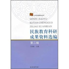 平易近族教导科研成果材料选编(第2辑)