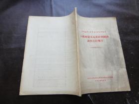 1956年12月至1957年6月云南西盟卡瓦族社会经济调查总结报告(佧瓦族调查材料之一)