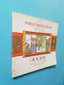 中国历代通俗演义连环画:第7辑(宋史篇)第2册(北宋衰弱)
