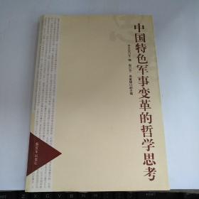 中国特色军事变革的哲学思考