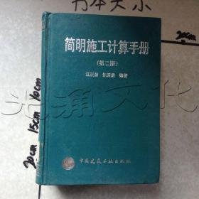 简明施工计算手册.第2版---[ID:548262][%#147F7%#]