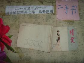 晴雯 连环画》50521-2品如图,书边小水印