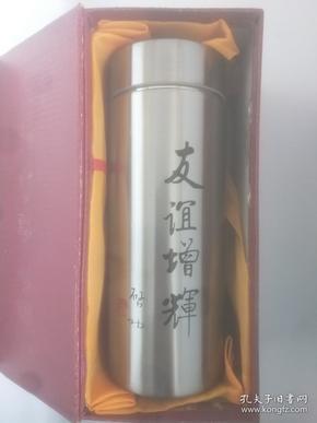 启功题字茶杯 北京市人民对外友好协会纪念品 带原盒  全新未使用 包邮快递