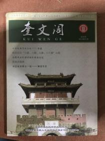 奎文阁创刊号2014年1月