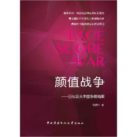 颜值战争:日化巨头中国争霸档案