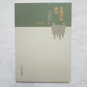 早期中国研究(第2辑)