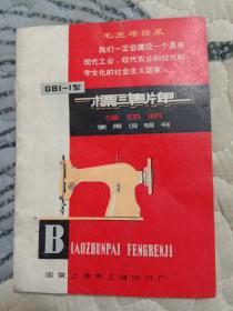 文革时期  标准牌缝纫机说明书