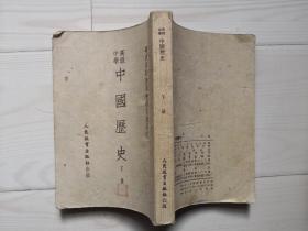 中国历史  下册