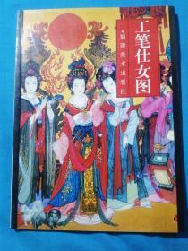 华三川古典人物画      工笔仕女图
