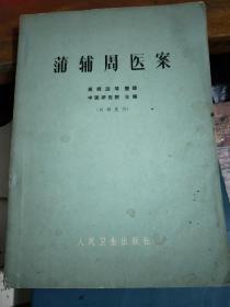 蒲辅周医案(16开)