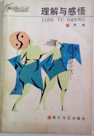 原版:新人文论丛书《理解与感悟》南帆 浙江文艺出版社 86年1版1印