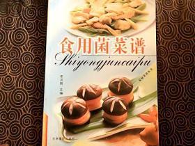 食用菌菜谱